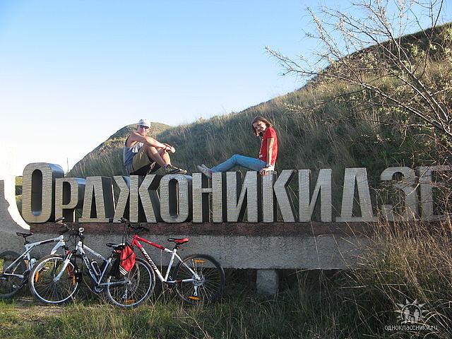 Велотуризм в Орджоникидзе, Крым.