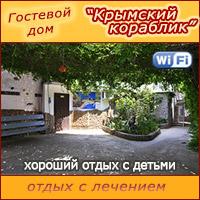 Отдых в гостевом доме Крымский Кораблик в Орджоникидзе