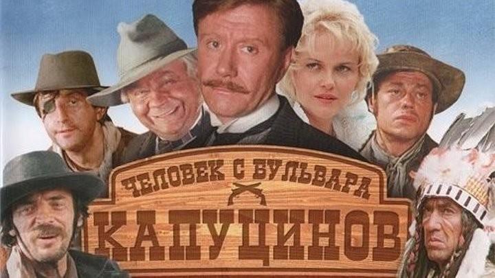 Фильм Человек с бульвара Капуцинов в Орджоникидзе - Крым.