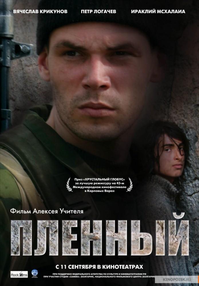Фильм Пленный в Орджоникидзе - Крым.