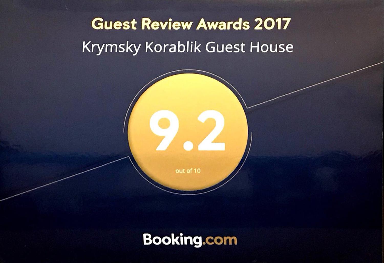 Награда от booking.com.