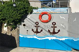 Вход на территорию гостевого дома Крымский кораблик на Садовой в Орджоникидзе - Крым.